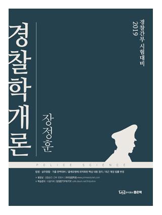 2019 장정훈 경찰학개론 [경찰간부시험대비] 책 표지